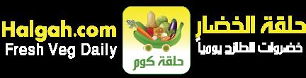 حلقة كوم  للخضروات و الفوكة الطازج يوميا من حلقة