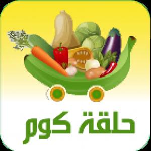 حلقة كوم - للخضروات و الفوكة